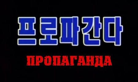 Скачать с letitbit  Пропаганда / Propaganda (2012) DVDRip