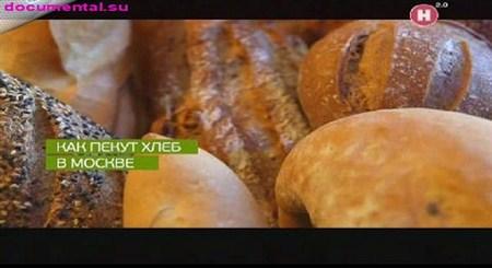 Скачать с letitbit  Как пекут хлеб в Москве (2012) SATRip