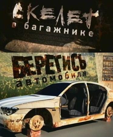Скачать с letitbit  Берегись автомобиля или cкелет в багажнике (2012) SATRi ...