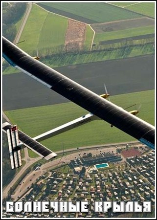 Скачать с letitbit  Солнечные крылья / Solar Wings (2010) SATRip