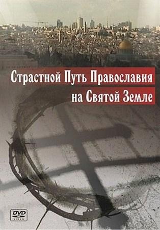 Скачать с letitbit Страстной Путь Православия на Святой Земле (2008) DVDRip