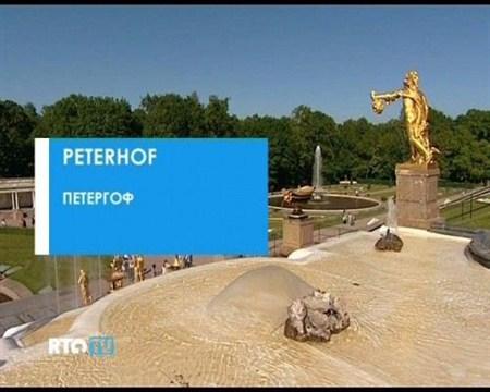 Скачать с letitbit  Петергоф / Peterhof (2012) DVB