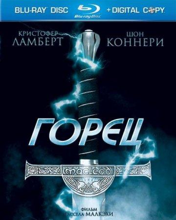 Скачать с letitbit  Горец / Highlander (1986)