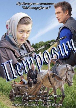 Скачать с letitbit  Петрович (2012)