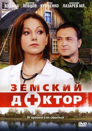 Скачать с letitbit  Земский доктор (2010)