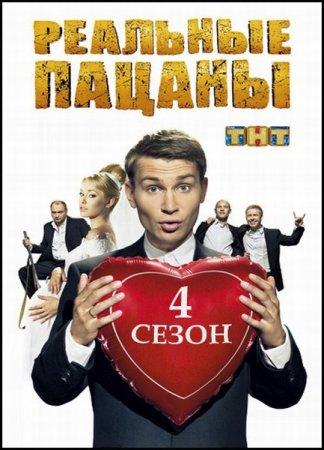 Скачать с letitbit Реальные пацаны (2012/4 сезон)
