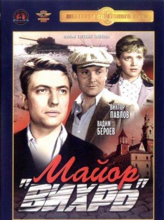 Скачать фильм Майор Вихрь [1967]