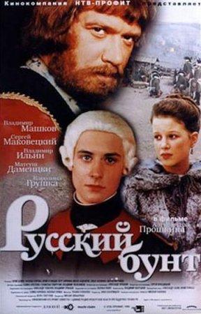Скачать фильм Русский бунт [1999]