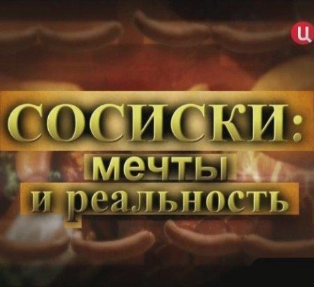 Скачать с letitbit Сосиски: Мечты и реальность (2012)