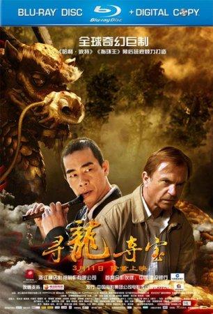 Скачать с letitbit  Последний дракон: В поисках магической жемчужины (2011)
