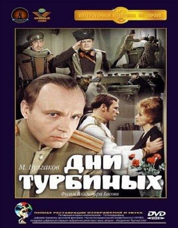 Скачать фильм Дни Турбиных (1976)