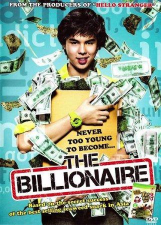 Скачать фильм Тинейджер на миллиард (2011)