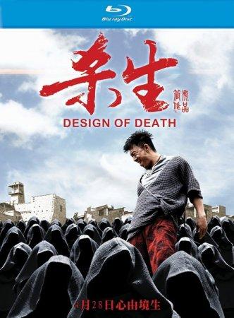 Скачать фильм План смерти / Дизайн смерти (2012)