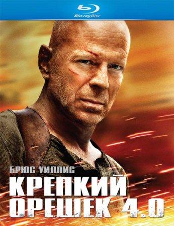 Скачать фильм Крепкий орешек 4.0  (2007)