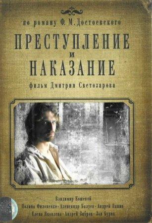 Скачать Преступление и наказание [2007]