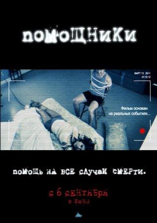 Скачать с letitbit  Помощники (2012)