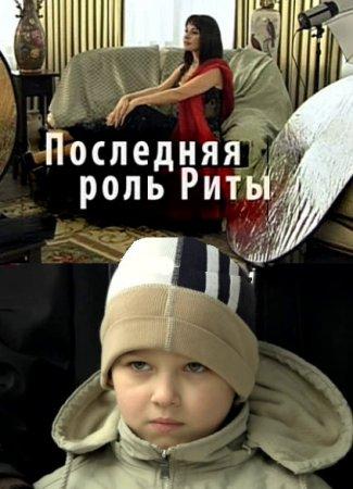 Скачать с letitbit Последняя роль Риты (2012)
