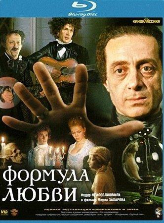 Скачать фильм Формула любви (1984)