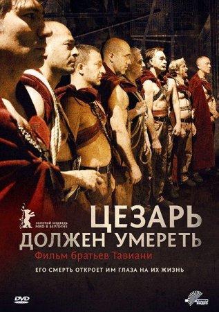 Скачать с letitbit  Цезарь должен умереть (2012)