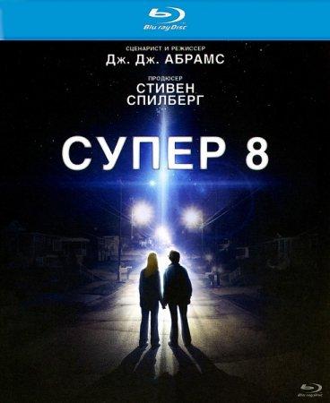 Скачать фильм Супер 8  (2011)