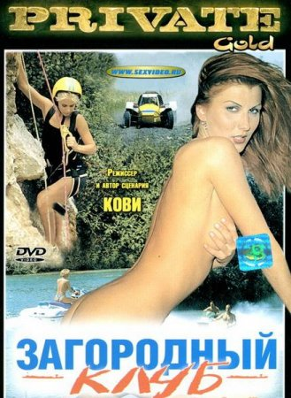 Скачать с letitbit Private Gold 33 - Cuntry Club / Загородный клуб [1998] DVDRip