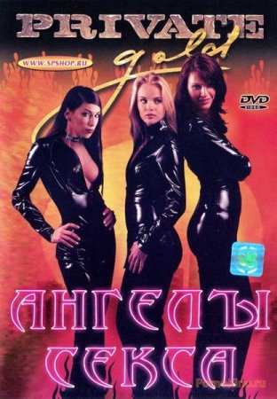 Скачать Private Gold 65 - Sex Angels / Ангелы Секса [2004]DVDRip