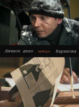 Скачать с letitbit Личное дело майора Баранова (2012)