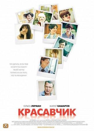 Скачать с letitbit  Красавчик / Настоящий мужчина (2011)