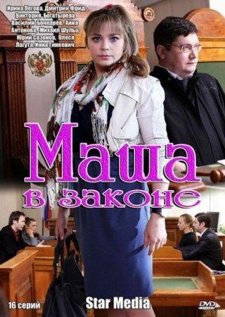 Скачать с letitbit Маша в законе (2012)