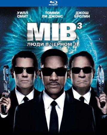 Скачать фильм Люди в черном 3 (2012)