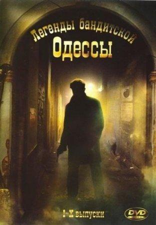 Скачать с letitbit Легенды бандитской Одессы [2009]