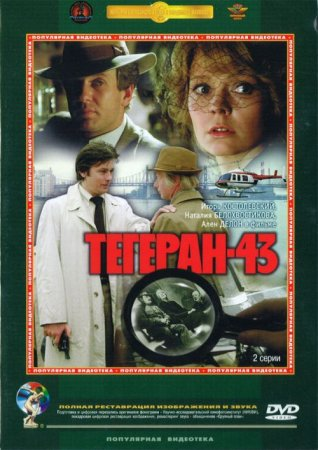 Скачать фильм Тегеран-43 [1980]