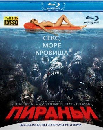 Скачать с letitbit  Пираньи (2010)