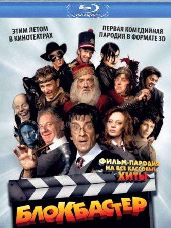 Скачать с letitbit Блокбастер (2011)