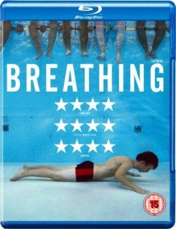 Скачать с letitbit Дыхание (2011)