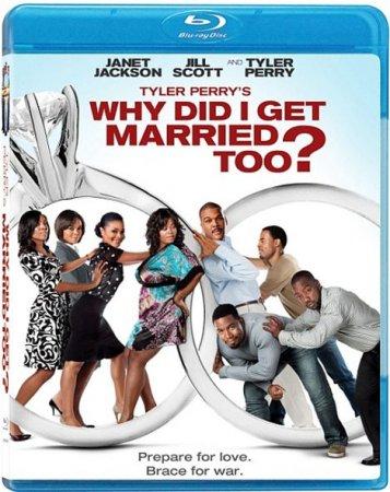 Скачать фильм Зачем мы женимся снова? (2010)