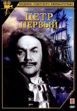 Скачать фильм Петр Первый (1937)