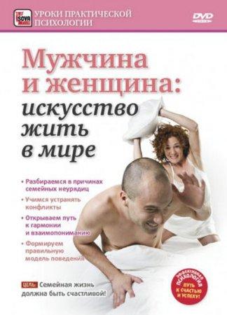 Скачать с letitbit Мужчина и женщина: Жить в мире и согласии (2012)
