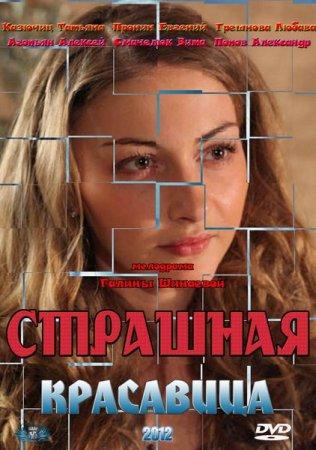 Скачать с letitbit  Страшная красавица (2012)