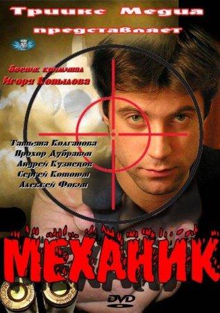 Скачать с letitbit Механик (2012)