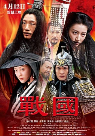 Скачать с letitbit Воюющие царства (2011)