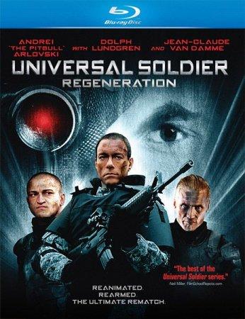 Скачать фильм Универсальный солдат 3: Возрождение (2009)