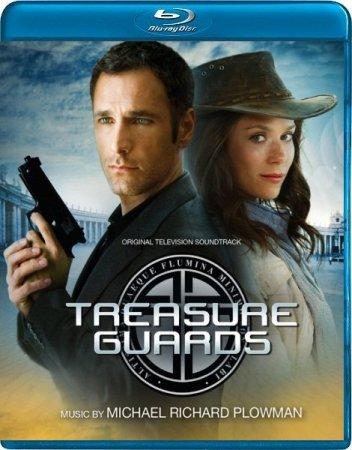 Скачать с letitbit Хранители сокровищ / Treasure Guards (2011)