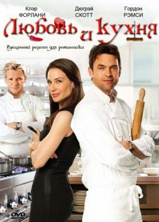Скачать с letitbit Любовь и кухня (2012)