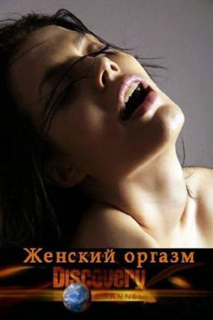Скачать с letitbit Женский оргазм (2009)