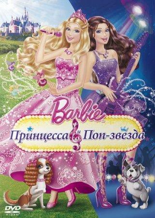 Скачать с letitbit Барби: Принцесса и поп-звезда (2012)