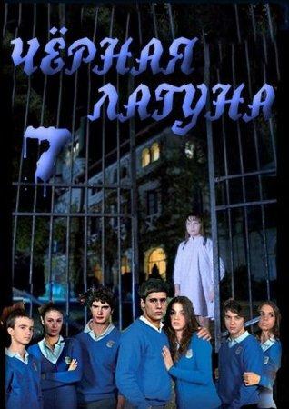 Скачать с letitbit  Черная лагуна / El Internado - 7 сезон (2010)