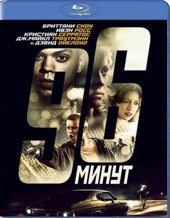 Скачать с letitbit 96 минут / 96 Minutes (2011)
