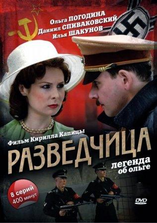 Скачать Разведчица. Легенда об Ольге (2009)