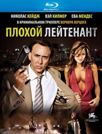 Скачать фильм Плохой лейтенант (2009)